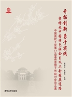 本书是中国高校工会第17次宣传思想工作研讨会交流论文。这些论文结合学习贯彻党的十八大和中国工会十六大精神,加强对全局性、战略性、前瞻性问题的研究,深入探讨新时期工会工作遇到的新情况、新问题,积极探索新形势下工会工作新途径,不断推进理论创新具有重要意义。本书适合高校工会工作者、从事高等教育的教师、学者等阅读。