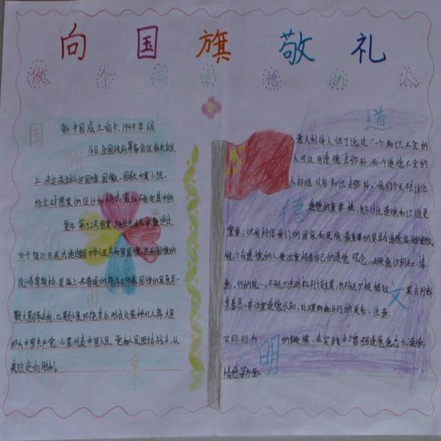 向国旗敬礼手抄报-书香中国-书香中国