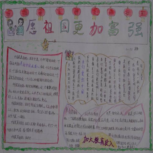 美丽中国手抄报